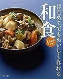 はじめてでもおいしく作れる和食 永久保存レシピ
