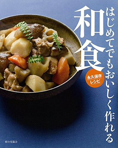 はじめてでもおいしく作れる和食 永久保存レシピ...