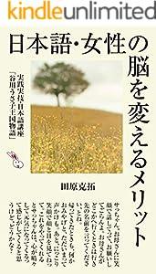 日本語・女性の脳を変えるメリット: 実践実技・日本語講座「谷川うさ子王国物語」