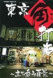 東京角打ち―立ち呑み百景 (SAKURA・MOOK 9)