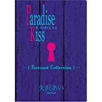 Paradise Kiss Postcard Collection