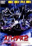 映画に感謝を捧ぐ! 「スパイダーズ2」