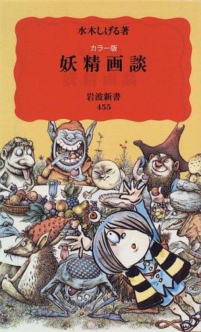 カラー版 妖精画談 (岩波新書)の詳細を見る