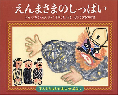 えんまさまのしっぱい (子どもとよむ日本の昔ばなし)の詳細を見る