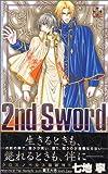 2nd Sword (クロスノベルス)