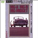 プレミアムカー復刻版 名車シリーズ Vol.24 MG・A・Bミゼット ( 1WeekDVD )