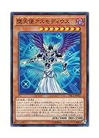 遊戯王 日本語版 TRC1-JP015 Darklord Asmodeus 堕天使アスモディウス (スーパーレア)
