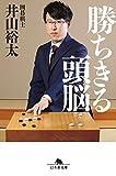 勝ちきる頭脳 (幻冬舎文庫)