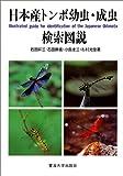 日本産トンボ幼虫・成虫検索図説 画像