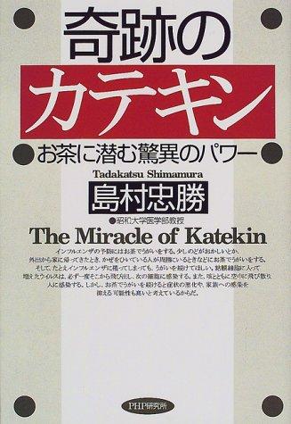 奇跡のカテキン—お茶に潜む驚異のパワー