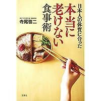 日本人の体質に合った本当に老けない食事術