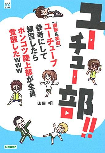 ユーチュー部! ! (部活系空色ノベルズ)