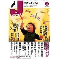 月刊 J-novel (ジェイ・ノベル) 2010年 10月号 [雑誌]