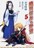織田信奈の野望 (5) (カドカワコミックス・エース)