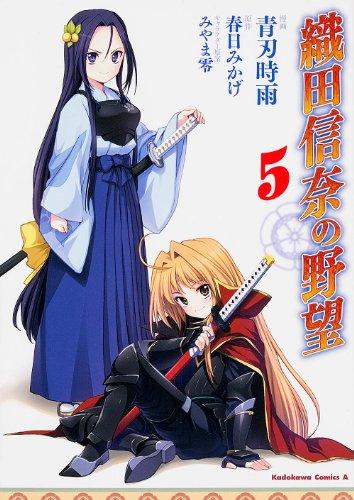 織田信奈の野望 (5) (カドカワコミックス・エース)の詳細を見る