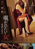 覗かれたい女 視線のエロス [DVD]