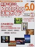 実践で使えるPhotoshop 6.0活用ガイド (アスキームック)