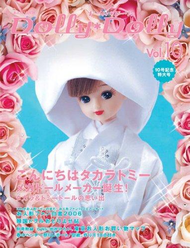 Dolly Dolly ドーリィ*ドーリィ (Vol.10)   お人形MOOKの詳細を見る