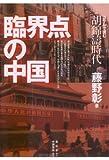 臨界点の中国―コラムで読む胡錦涛時代