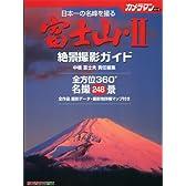 富士山―絶景撮影ガイド (2) (Motor Magazine Mook―カメラマンシリーズ)