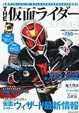 THE (ザ) 仮面ライダー SUMMER 2012年 09月号 [雑誌]