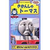 きかんしゃトーマス(17) [VHS]