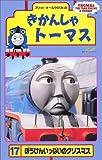きかんしゃトーマス(17) [VHS] - ARRAY(0x12435a70)