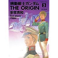 機動戦士ガンダム THE ORIGIN(3) (角川コミックス・エース)