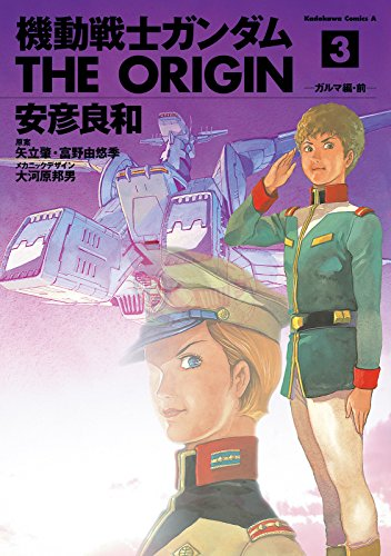 機動戦士ガンダム THE ORIGIN(3) (角川コミックス・エース)の詳細を見る