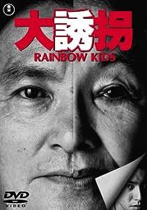 大誘拐 RAINBOW KIDS [DVD]
