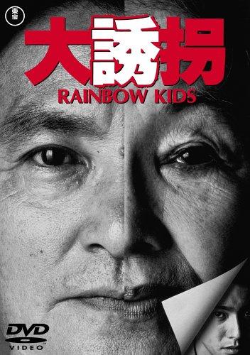 大誘拐 RAINBOW KIDS [DVD]の詳細を見る