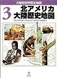 大陸別世界歴史地図 (3) (大陸別世界歴史地図 3) 画像
