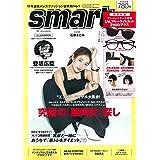 smart(スマート) 2018年 8 月号
