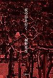 夜の谷を行く (文春e-book)