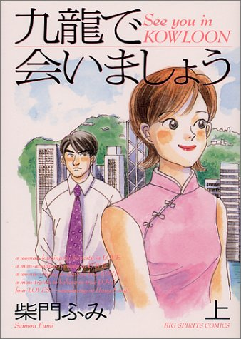 九龍で会いましょう 上 ビッグコミックスの詳細を見る