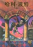 哈利·波特与魔法石 (Harry Potter)