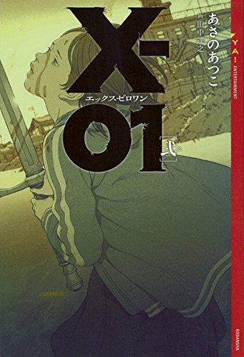X-01 エックスゼロワン [弐] (YA! ENTERTAINMENT)