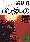 新装版 バンダルの塔 (講談社文庫)