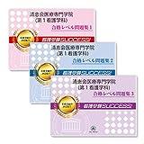清恵会医療専門学院(第1看護学科)受験合格セット(3冊) 画像
