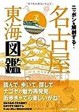 ニッポンを解剖する!  名古屋 東海図鑑 (諸ガイド)