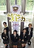 NHK ドラマ8 ふたつのスピカ