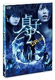 貞子3D2 2Dバージョン&スマ4D(スマホ連動版)DVD【期間限定出荷】[DVD]
