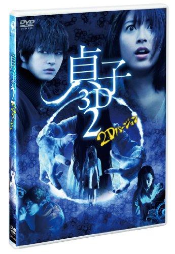 貞子3D2 2Dバージョン & スマ4D(スマホ連動版)DVD(期間限定出荷)の詳細を見る