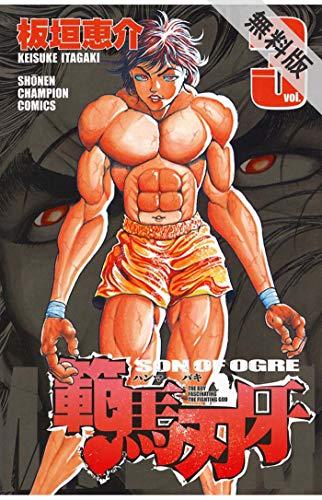 範馬刃牙(3)【期間限定 無料お試し版】 (少年チャンピオン・コミックス)