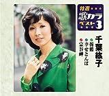 特選・歌カラベスト3 折鶴/幸せとんぼ/宗谷岬