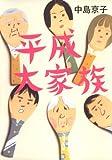 平成大家族 (集英社文庫)