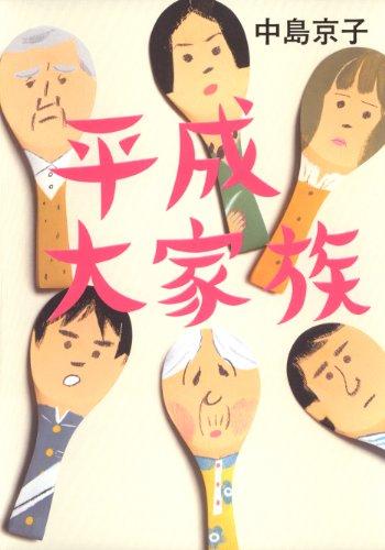 平成大家族 (集英社文庫)の詳細を見る