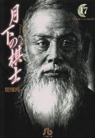 月下の棋士 (17) (小学館文庫)