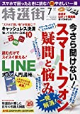 特選街 2009年 07月号 [雑誌] 画像