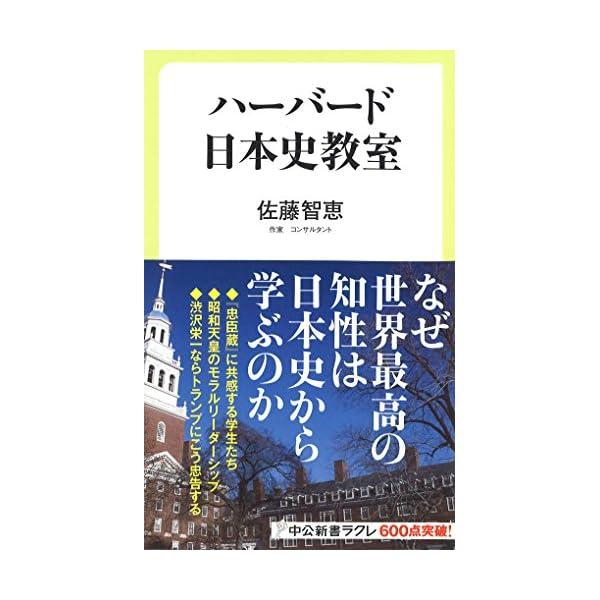 ハーバード日本史教室 (中公新書ラクレ)の商品画像